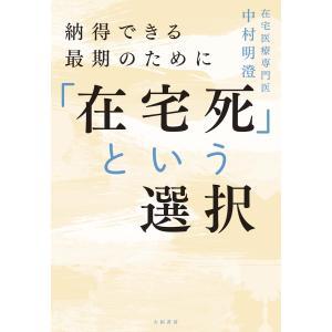 「在宅死」という選択 電子書籍版 / 中村明澄|ebookjapan