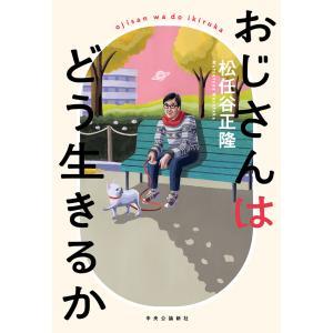 おじさんはどう生きるか 電子書籍版 / 松任谷正隆 著 ebookjapan