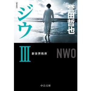 新装版 ジウIII 新世界秩序 電子書籍版 / 誉田哲也 著|ebookjapan