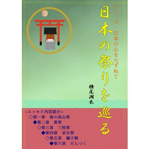 日本の祭りを巡る 電子書籍版 / 横尾湖衣|ebookjapan