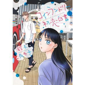 コインランドリー初恋白書 電子書籍版 / 著:鈴木有布子|ebookjapan