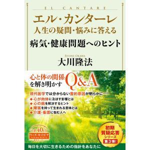 エル・カンターレ 人生の疑問・悩みに答える 病気・健康問題へのヒント 電子書籍版 / 著:大川隆法|ebookjapan
