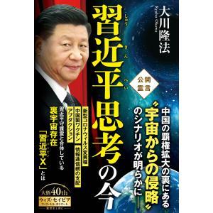 習近平思考の今 電子書籍版 / 著:大川隆法|ebookjapan