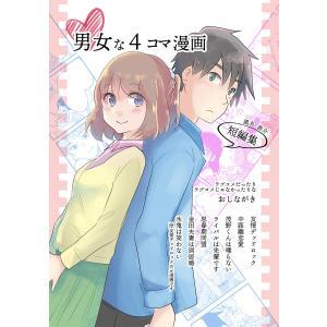男女な4コマ漫画 電子書籍版 / 黒丸恭介|ebookjapan