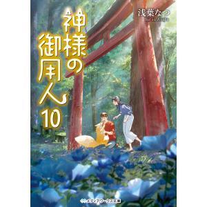 神様の御用人10 電子書籍版 / 著者:浅葉なつ|ebookjapan
