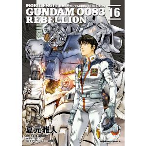 【初回50%OFFクーポン】機動戦士ガンダム0083 REBELLION(16) 電子書籍版|ebookjapan