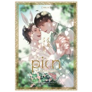 comic picn vol.15 電子書籍版 / やんちゃ/会田小路ちょこぷでぃんぐ/しま|ebookjapan