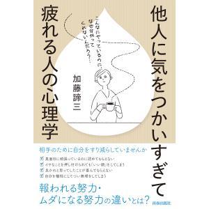 他人に気をつかいすぎて疲れる人の心理学 電子書籍版 / 著:加藤諦三 ebookjapan