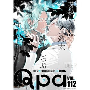 Qpa vol.112 ディープ 電子書籍版 / 芽玖いろは / 爺太 / 緋汰しっぷ / 喃喃 / なりた晴ノ|ebookjapan