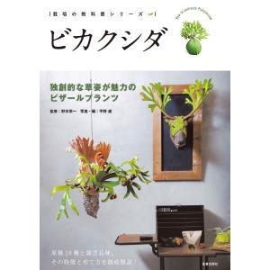 ビカクシダ 電子書籍版 / 野本栄一|ebookjapan