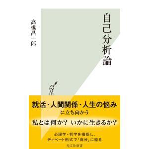 【初回50%OFFクーポン】自己分析論 電子書籍版 / 高橋昌一郎 ebookjapan