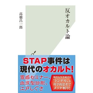 【初回50%OFFクーポン】反オカルト論 電子書籍版 / 高橋昌一郎 ebookjapan