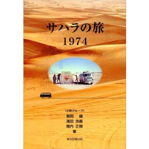 サハラの旅1974 電子書籍版 / 小町グループ|ebookjapan