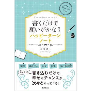 書くだけで願いがかなうハッピーターンノート 電子書籍版 / 田宮陽子|ebookjapan