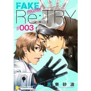 【初回50%OFFクーポン】FAKE second Re:TRY(3) 電子書籍版 / 著:真東砂波|ebookjapan