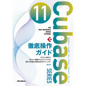THE BEST REFERENCE BOOKS EXTREME Cubase 11 SERIES 徹底操作ガイド やりたい操作や知りたい機能からた|ebookjapan