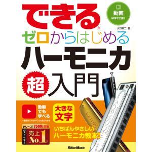 できる できる ゼロからはじめるハーモニカ超入門 電子書籍版 / 著:大竹英二|ebookjapan