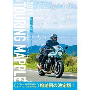 ツーリングマップル 関東甲信越 2021 電子書籍版 / 著:昭文社