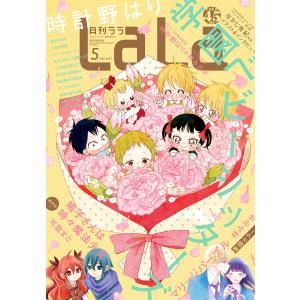 【電子版】LaLa 5月号(2021年) 電子書籍版 / LaLa編集部|ebookjapan