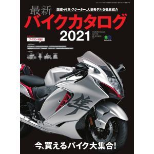 【初回50%OFFクーポン】エイ出版社のバイクムック 最新バイクカタログ 2021 電子書籍版 / エイ出版社のバイクムック編集部|ebookjapan