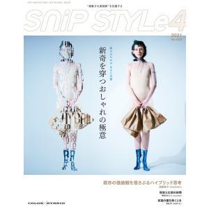 Snip Style(スニップスタイル) 2021年4月号 電子書籍版 / Snip Style(スニップスタイル)編集部|ebookjapan