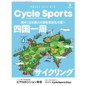 Cycle Sports(サイクルスポーツ) 2021年5月号 電子書籍版 / Cycle Sports(サイクルスポーツ)編集部|ebookjapan