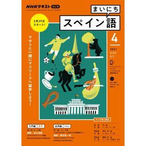 NHKラジオ まいにちスペイン語 2021年4月号 電子書籍版 / NHKラジオ まいにちスペイン語編集部 ebookjapan