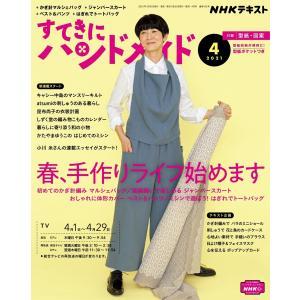 NHK すてきにハンドメイド 2021年4月号 電子書籍版 / NHK すてきにハンドメイド編集部