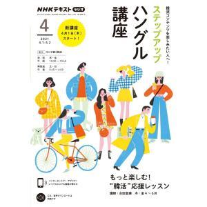 NHKラジオ ステップアップハングル講座 2021年4月号 電子書籍版 / NHKラジオ ステップアップハングル講座編集部|ebookjapan