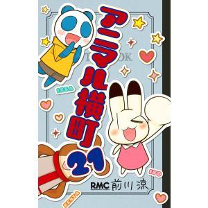アニマル横町 (21) 電子書籍版 / 前川涼|ebookjapan