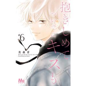 抱きしめて ついでにキスも (6) 電子書籍版 / 美森青|ebookjapan