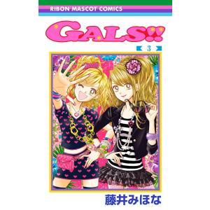 GALS!! (3) 電子書籍版 / 藤井みほな|ebookjapan