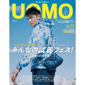 UOMO 2021年5月号 電子書籍版 / 集英社 ebookjapan