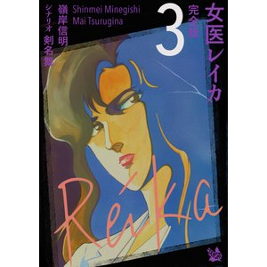 【初回50%OFFクーポン】女医レイカ 完全版3 電子書籍版 / 嶺岸信明 シナリオ:剣名舞 ebookjapan