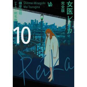 【初回50%OFFクーポン】女医レイカ 完全版10 電子書籍版 / 嶺岸信明 シナリオ:剣名舞 ebookjapan