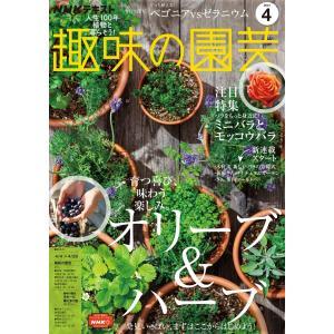NHK 趣味の園芸 2021年4月号 電子書籍版 / NHK 趣味の園芸編集部|ebookjapan