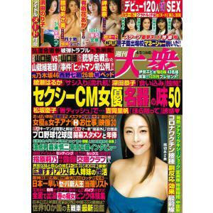 週刊大衆 2021年4月5日号[雑誌] 電子書籍版 / 週刊大衆編集部|ebookjapan