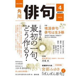 俳句 2021年4月号 電子書籍版 / 編:角川文化振興財団|ebookjapan