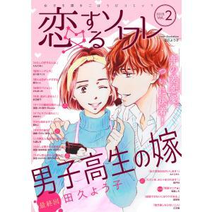 恋するソワレ 2021年 Vol.2 電子書籍版 / ソルマーレ編集部|ebookjapan