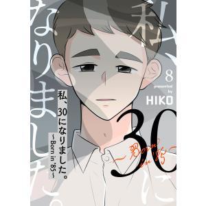 私、30になりました。〜Born in '85〜(フルカラー)【特装版】 (8) 電子書籍版 / HIKO|ebookjapan