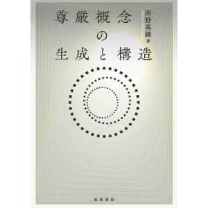 尊厳概念の生成と構造 電子書籍版 / 著:西野基継 ebookjapan