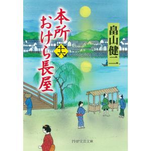 本所おけら長屋(十六) 電子書籍版 / 畠山健二(著)|ebookjapan