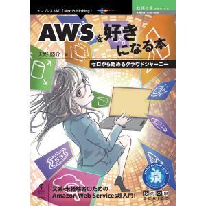 AWSを好きになる本 ゼロから始めるクラウドジャーニー 電子書籍版 / 天野盛介|ebookjapan