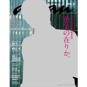 anan (アンアン) 2021年 3月31日号 No.2243 [色気の在りか。] 電子書籍版 / anan編集部|ebookjapan