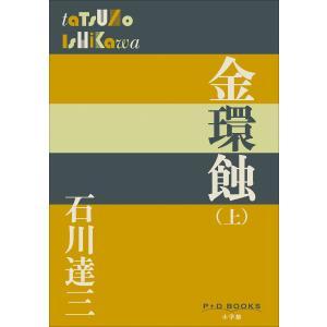 P+D BOOKS 金環蝕(上) 電子書籍版 / 石川達三 ebookjapan