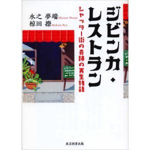 ジビンカ・レストラン 電子書籍版 / 水之夢端/椋田撩|ebookjapan