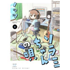 ソラミちゃんの唄 1巻 電子書籍版 / ノッツ|ebookjapan