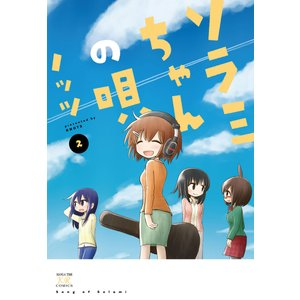 ソラミちゃんの唄 2巻 電子書籍版 / ノッツ|ebookjapan