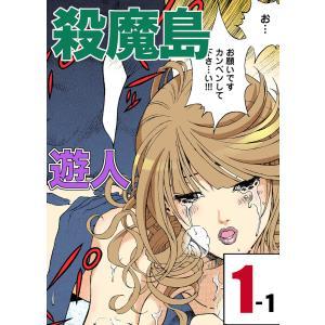 殺魔島 1-1【フルカラーコミック】 電子書籍版 / 遊人|ebookjapan