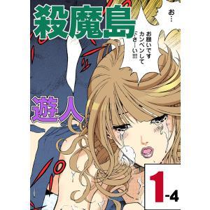 殺魔島 1-4【フルカラーコミック】 電子書籍版 / 遊人|ebookjapan